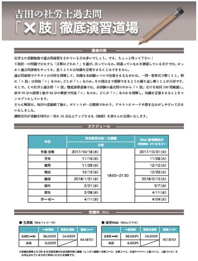 Yoshida_2017__2
