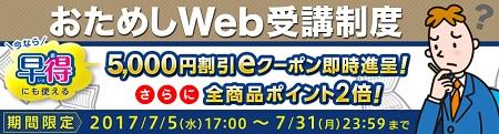 Web50002