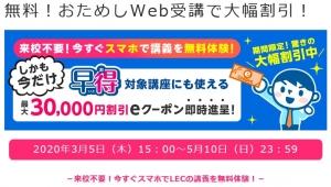 Web_20200309175701